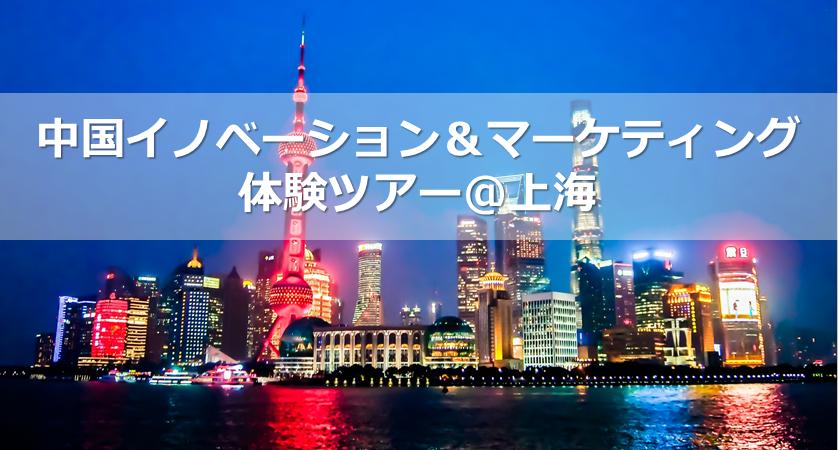最新中国イノベーション&マーケティングを体験!上海視察ツアー