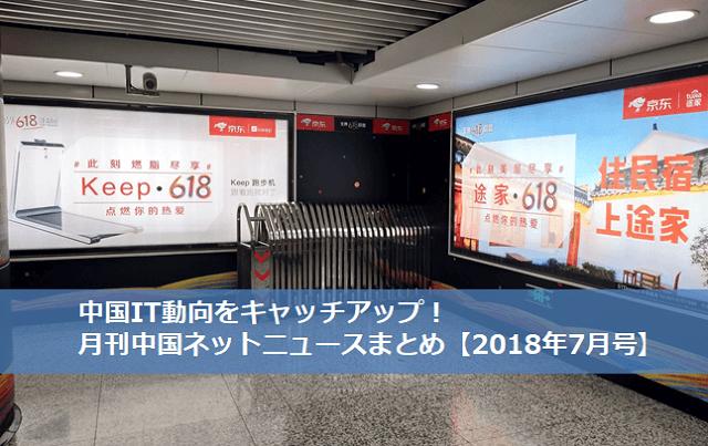 中国IT動向をキャッチアップ!月刊中国ネットニュースまとめ【2018年7月号】