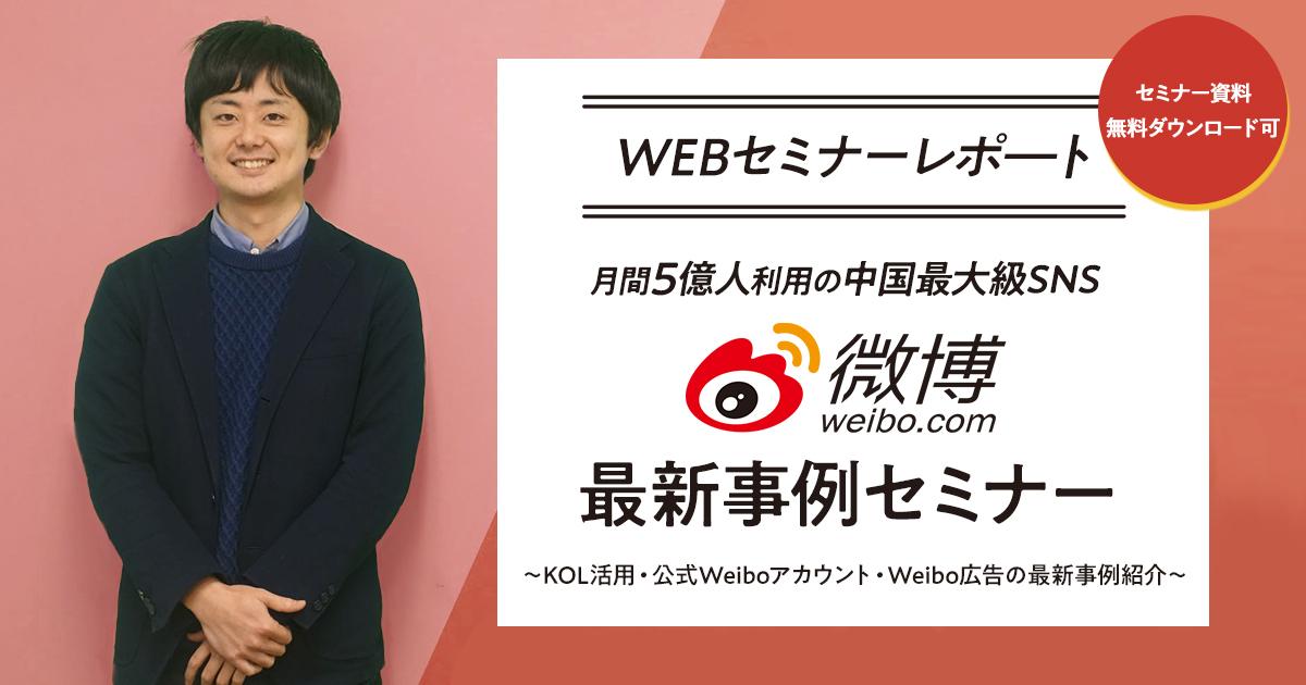 """月間5億人が利用する中国最大級SNS""""Weibo/微博""""最新事例【セミナーレポート/資料無料ダウンロード可】"""