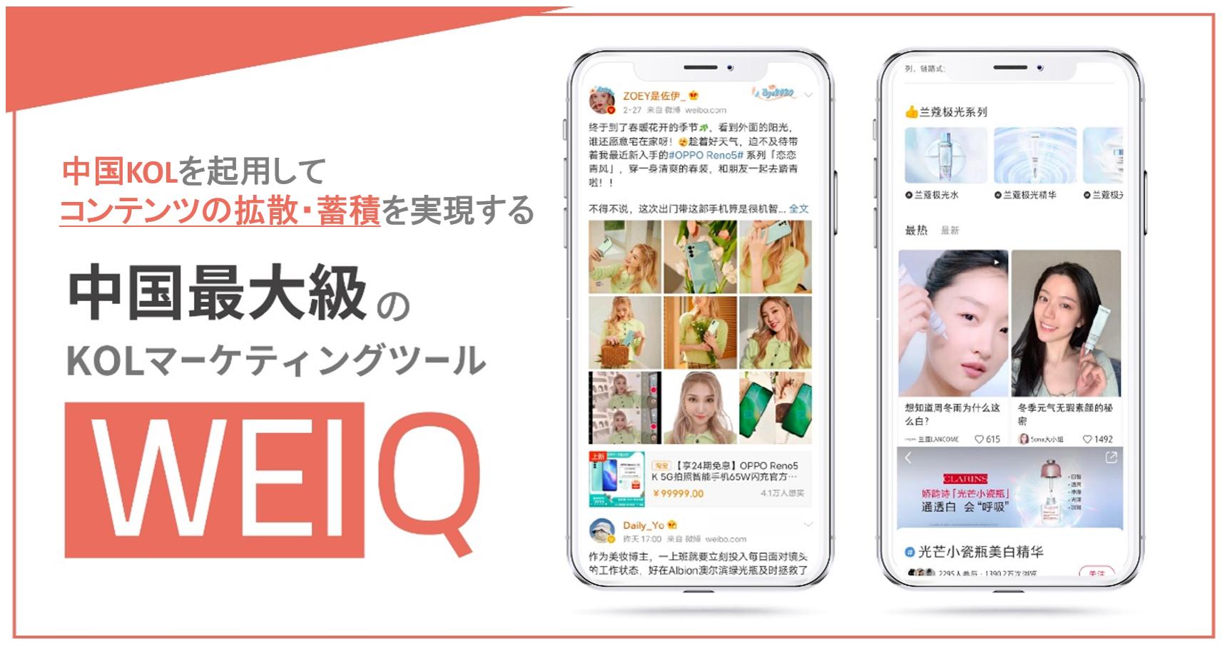 中国最大級のKOLマーケティングツール │ WEIQ(ウェイキュー)
