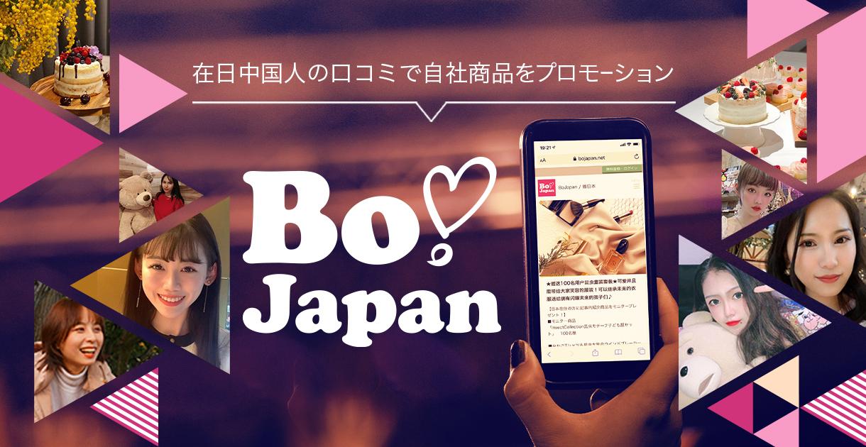 在日中国人KOCの力で商品をプロモーション │ BoJapan(ボージャパン)