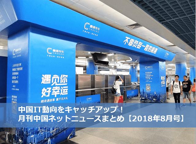中国IT動向をキャッチアップ!月刊中国ネットニュースまとめ【2018年8月号】