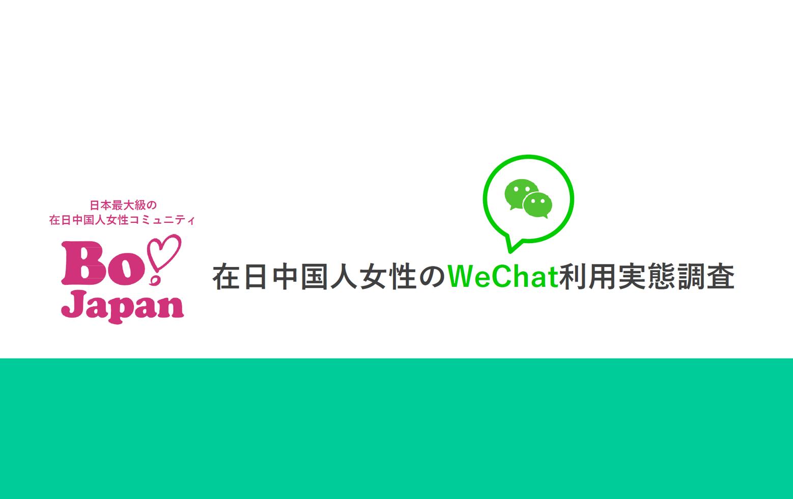 WeChatのリアルな利用実態が明らかに?!在日中国人女性のWeChat利用実態調査 結果発表