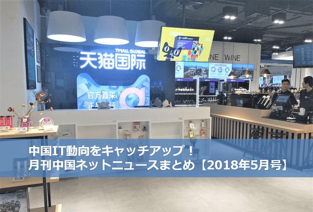 中国IT動向をキャッチアップ!月刊中国ネットニュースまとめ【2018年5月号】