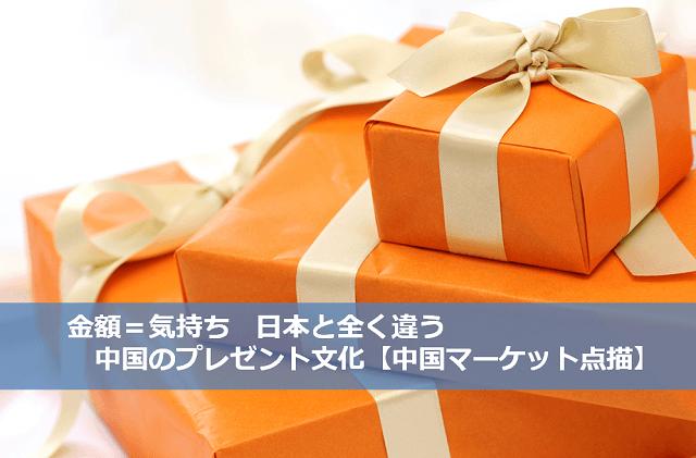 金額=気持ち 日本と全く違う中国のプレゼント文化【中国マーケット点描】