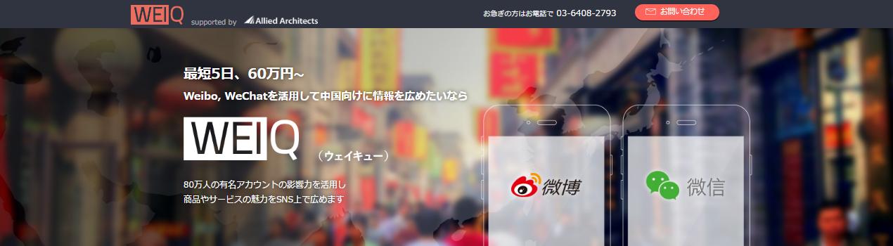 Weibo/WeChat広告配信サービス「WEIQ」