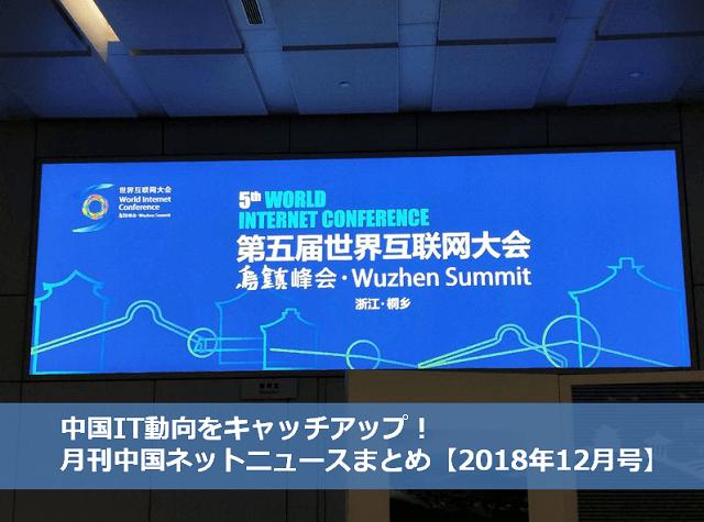 中国IT動向をキャッチアップ!月刊中国ネットニュースまとめ【2018年12月号】