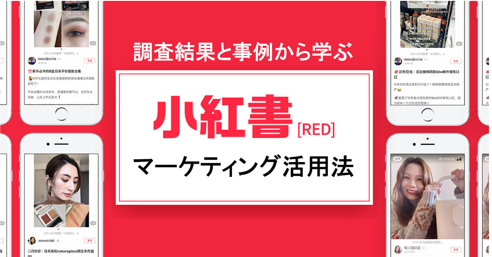 【調査結果と事例から学ぶ】小紅書(RED)マーケティング活用法