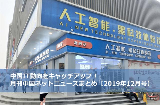 中国IT動向をキャッチアップ!月刊中国ネットニュースまとめ【2019年12月号】