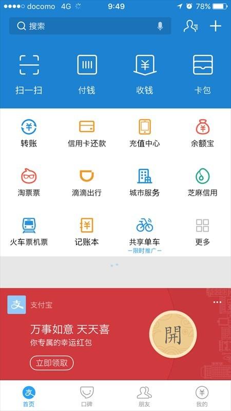 支付宝スマホアプリのトップページ