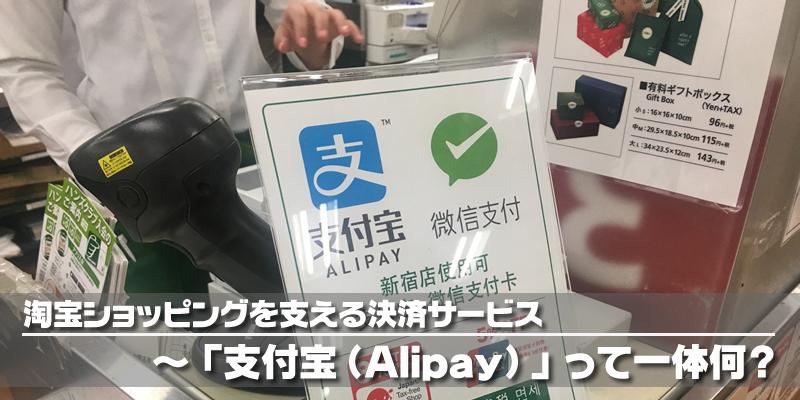 <淘宝入門>淘宝ショッピングを支える決済サービス「支付宝(Alipay)」って一体何?