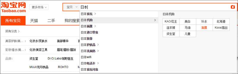 淘宝検索_日本