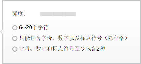 淘宝_アカウント登録_ログインパスワード入力