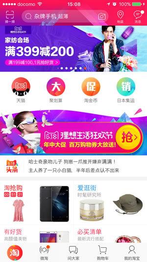 淘宝_スマホアプリ