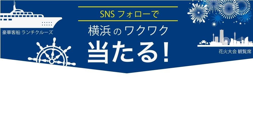 SNSフォローで 横浜開港祭 花火閲覧席・ランチクルーズ当たる!