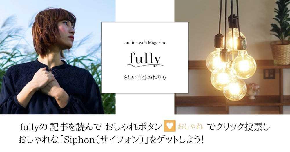記事の人気投票でおしゃれ照明をGETしよう! オンラインマガジン「fully」