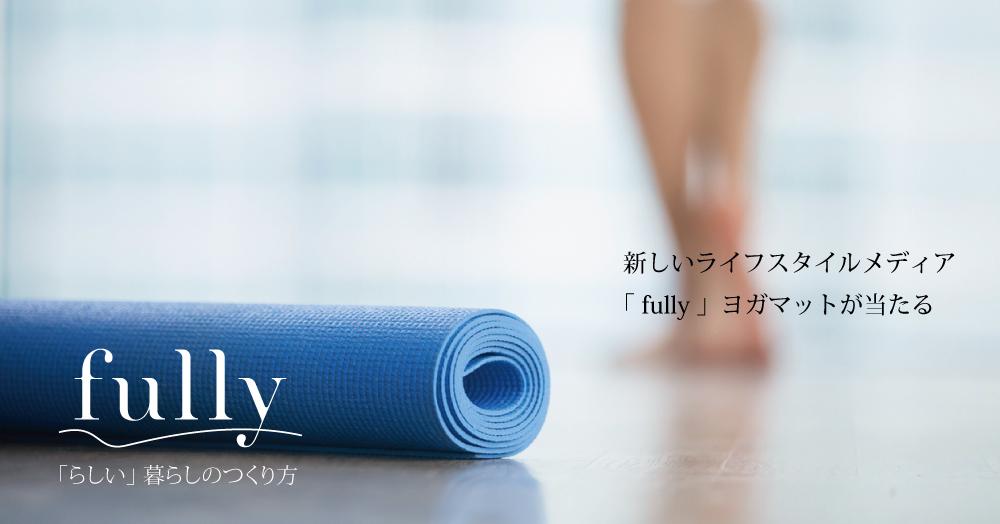 【20170921】ヨガマットが当たる!【「fully」開設記念キャンペーン第3弾!】