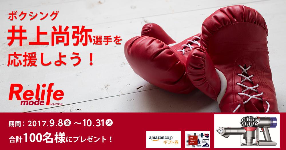 井上尚弥選手を応援しようキャンペーン!