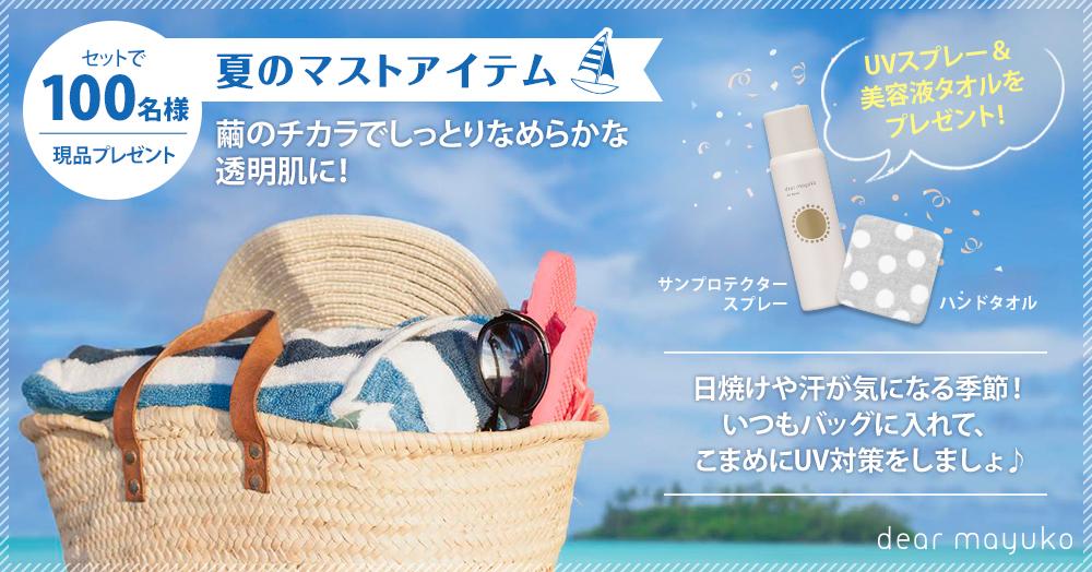 UVスプレー&美容液タオル 現品プレゼント