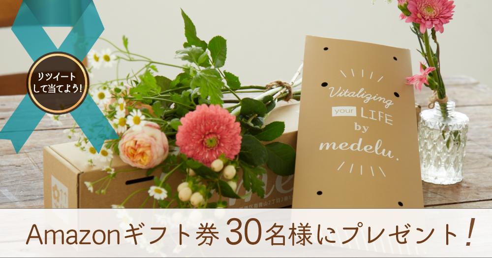 【抽選で30名様にamazonギフト券プレゼント!】お花の定期便mederuリツイートキャンペーン