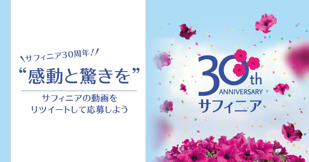 """サフィニア30周年!感動と驚きを""""サフィニアの動画をリツイートして応募しよう"""