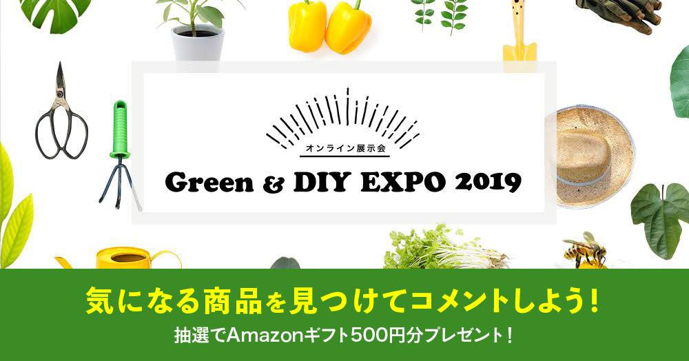 「Green&DIY EXPO 2019」お好きなアイテムを見つけてコメントしよう♪抽選で10名様にAmazon券プレゼント!!