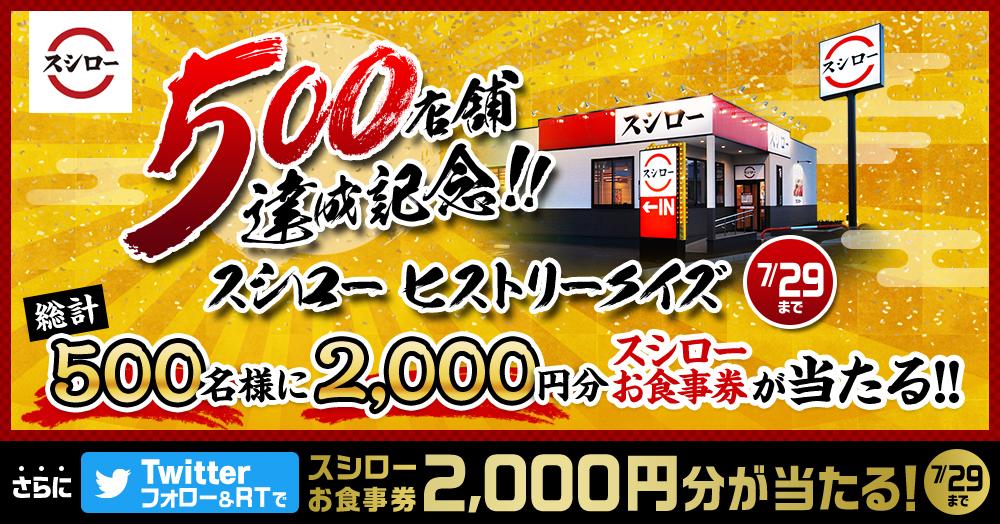 【スシロー500店舗達成記念】スシローヒストリークイズ 6/27(水)~7/29(日)