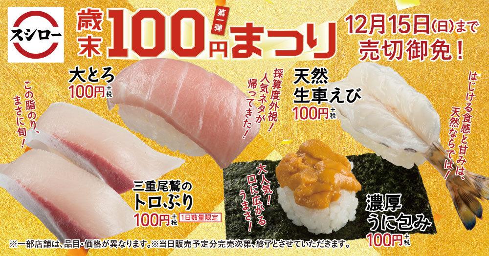 【スシロー】歳末100円まつり 第一弾 12/4(水)~12/15(日)