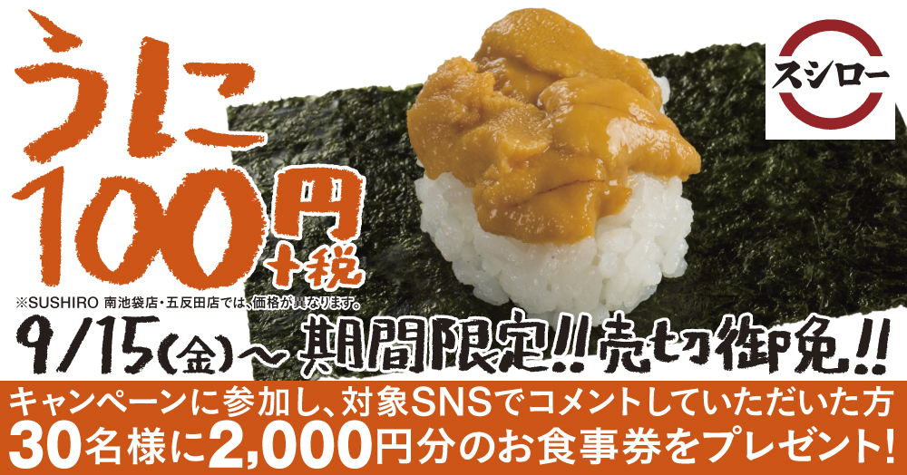 【スシロー】大好評につき、9月も期間限定販売!旨味たっぷり!濃厚うに包み100円!