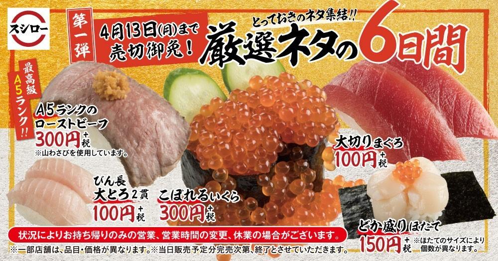 【スシロー】とっておきのネタ集結!! 厳選ネタの6日間【第一弾】 4/8(水)~4/13(月)