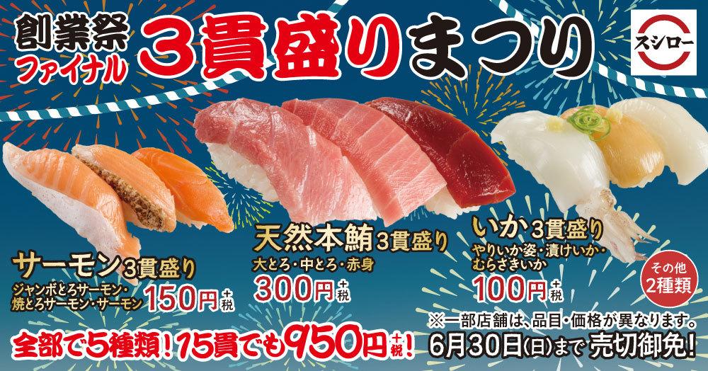【スシロー】創業祭 ファイナル!3貫盛りまつり 6/12(水)~6/30(日)