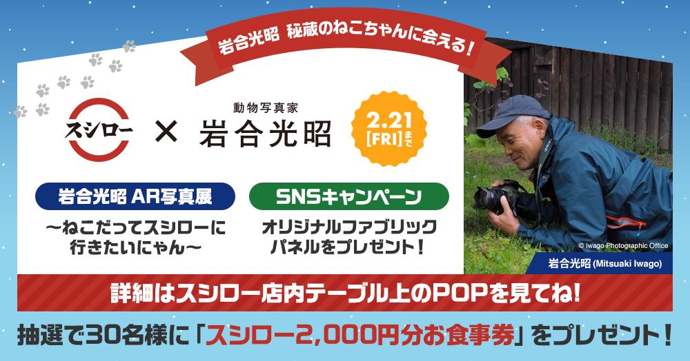 【スシロー】「スシロー × 岩合光昭」コラボキャンペーン実施中! 2/8(土)~2/21(金)