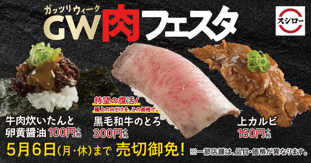 【スシロー】GWはガッツリ!スシローで肉フェスタ 4/24(水)~5/6(月・休)