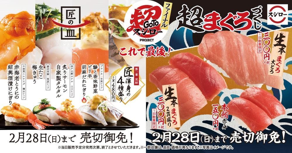 【スシロー】Go To 超スシロー[ファイナル]匠の一皿 × 超まぐろづくし 2/19(金)~2/28(日)