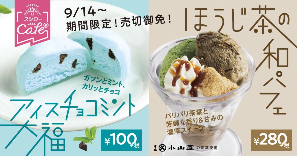 【スシロー】カフェ部から新登場!アイスチョコミント大福・ほうじ茶の和パフェ 好評販売中!
