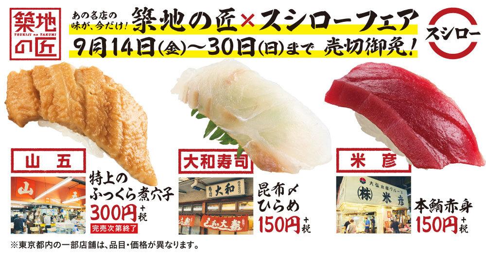 【スシロー】あの名店の味が、今だけ! 築地の匠×スシローフェア 9/14(金)~9/30(日)