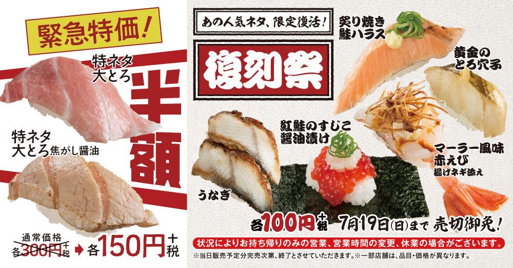 【スシロー】まさかの緊急特価、特ネタ大とろ半額!同時開催・復刻100円祭! 7/8(水)~7/19(日)