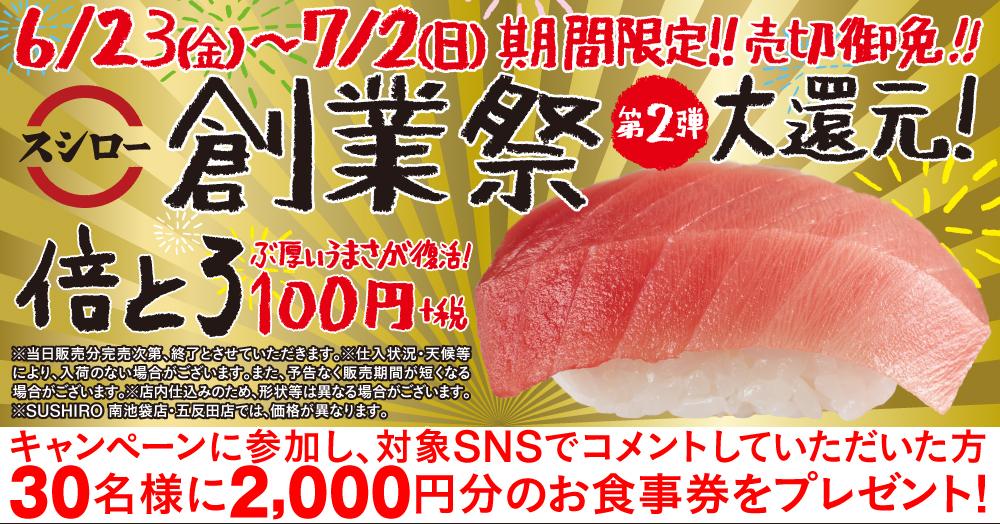 【6/23(金)~】ぶ厚いうまさが復活!倍とろ100円