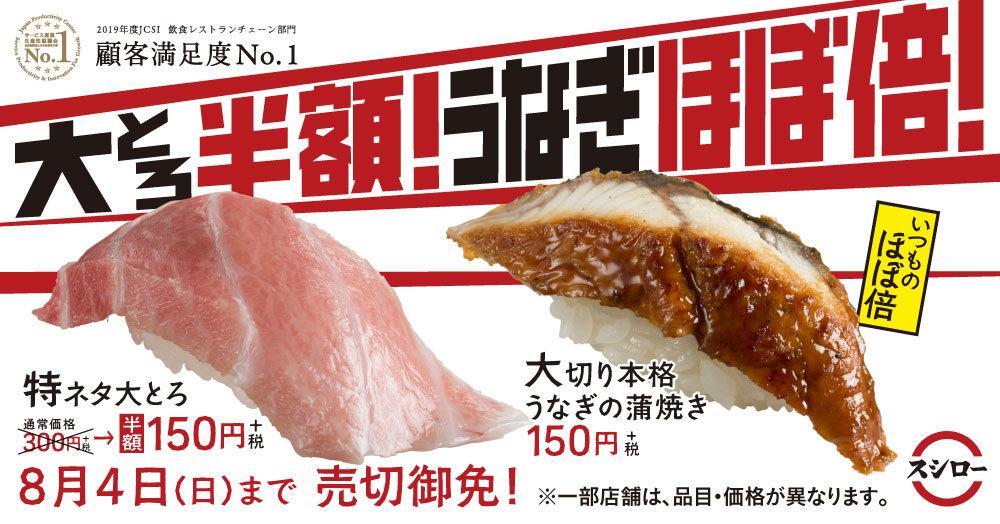 【スシロー】感謝の緊急ご奉仕 大とろ半額! 7/19(金)~8/4(日)