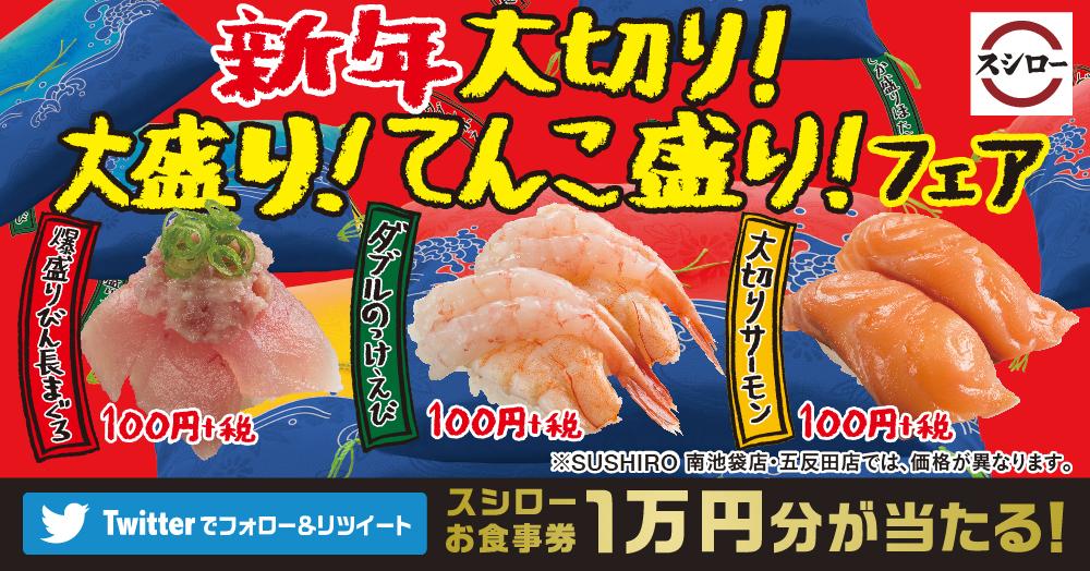 【スシロー】新年大切り!大盛り!てんこ盛り!フェア開催!お食事券1万円分が当たるチャンス!