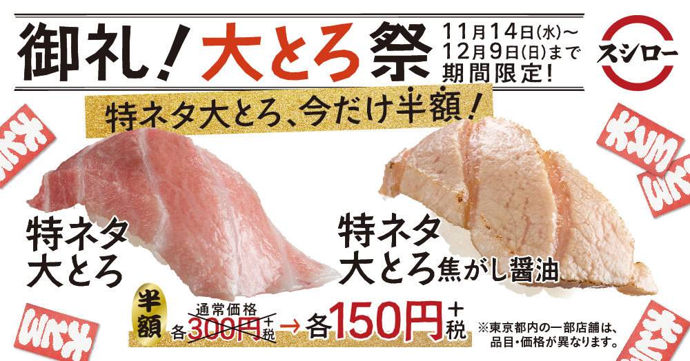 【スシロー】御礼!大とろ祭 11/14(水)~12/9(日)