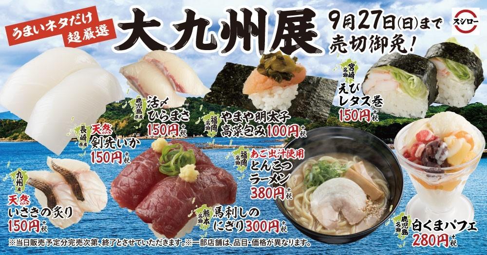 【スシロー】うまいネタだけ超厳選 スシロー大九州展 9/9(水)~9/27(日)