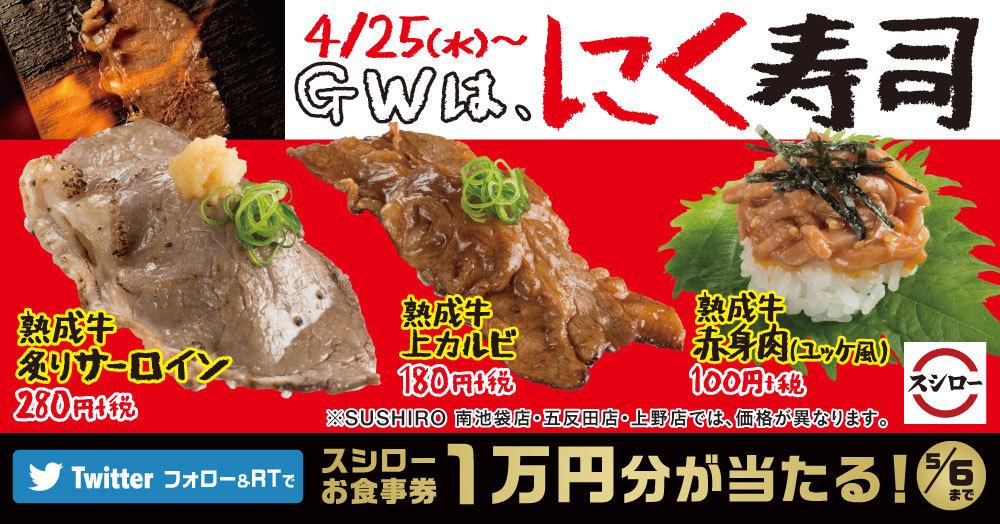 【スシロー】GWは、にく寿司 4/25(水)~