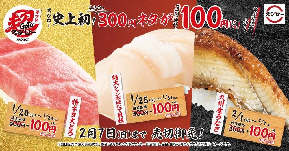 【スシロー】Go To 超スシロー[第4弾]スシロー史上初!300円ネタが100円に! 1/20(水)~2/7(日)