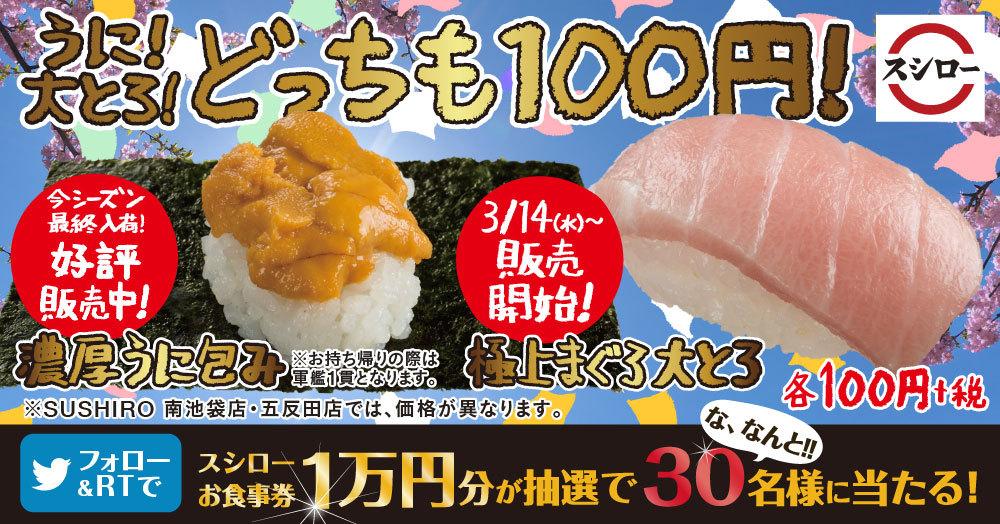 【スシロー】「濃厚うに包み」販売中に、さらに「極上まぐろ大とろ」も販売開始!どちらも100円+税!