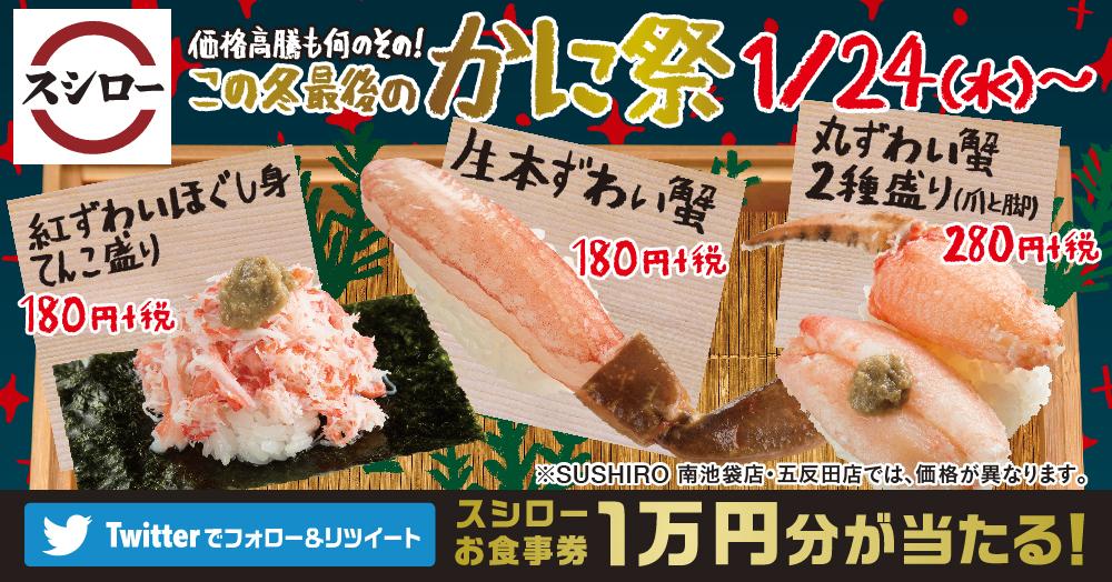 【スシロー】この冬最後のかに祭開催!お食事券1万円分が当たるチャンスも!