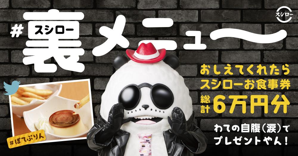 【スシロー】裏メニュー募集!教えてくれたら、総計6万円分のお食事券プレゼント!