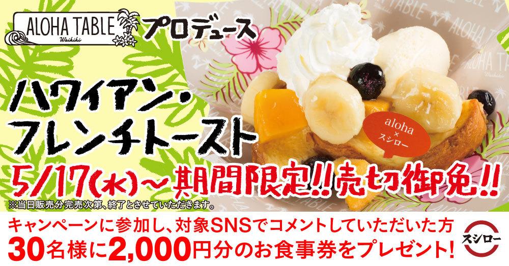 【スシロー】ALOHA TABLE プロデュース!期間限定!ハワイアンフレンチトースト