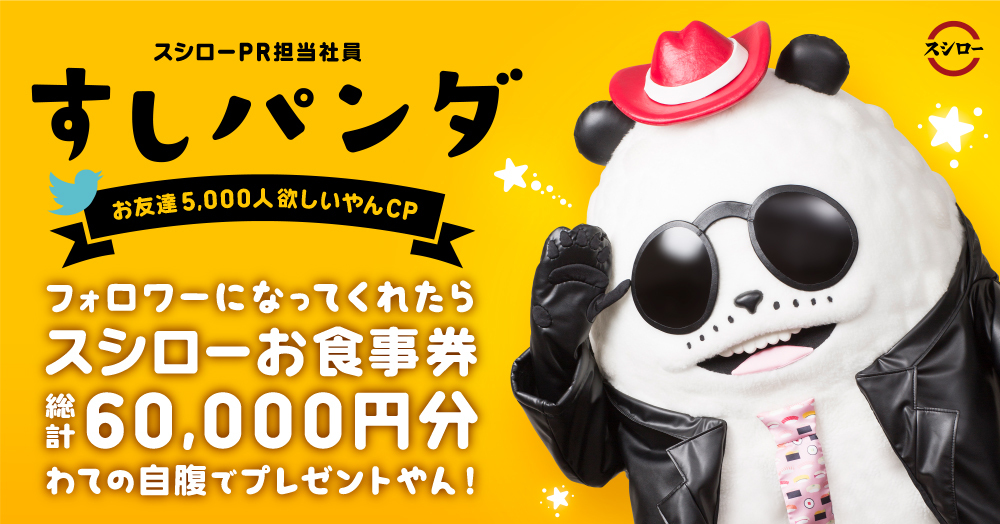 【スシロー】PR担当リーダー すしパンダ、Twitterフォロワー5,000人欲しいやんCP