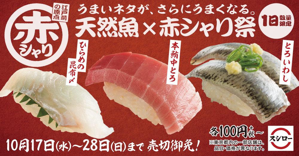 【スシロー】うまいネタが、さらにうまくなる。天然魚×赤シャリ祭 10/17(水)~10/28(日)